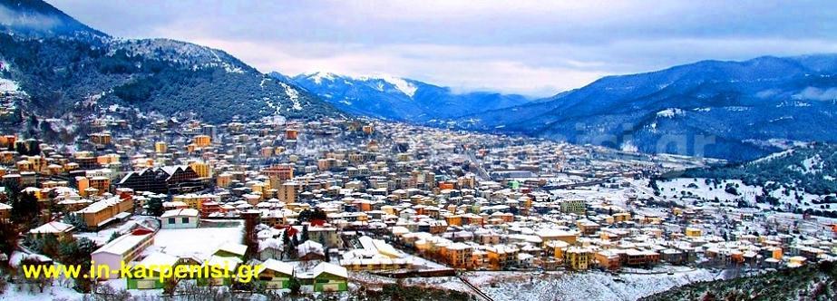 Καρπενήσι! Η Ελβετία της Ελλάδας…