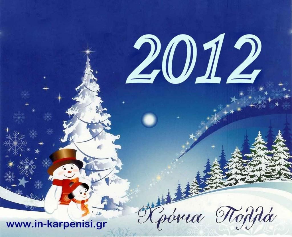 Καλή χρονιά - Θερμές ευχές για υγεία, χαρά και ευτυχία στο 2012