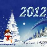 Καλή χρονιά – Θερμές ευχές για υγεία, χαρά και ευτυχία στο 2012